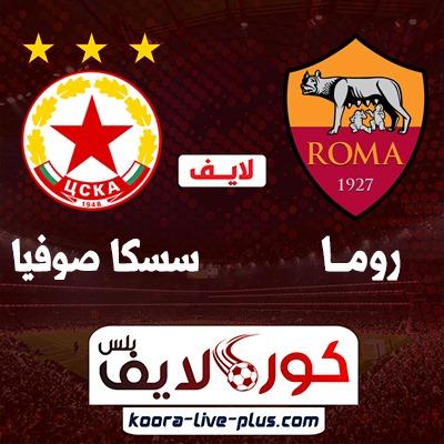 بث مباشر مباراة روما وسسكا صوفيا
