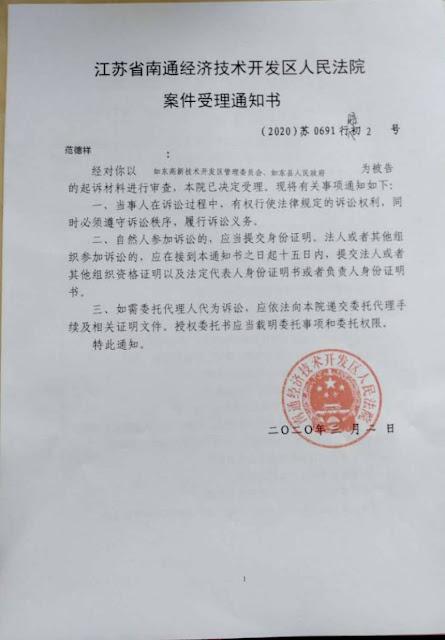 江苏南通强拆受害人范德祥提起行政赔偿诉讼终于获受理