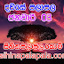 Lagna Palapala Ada Dawase  | ලග්න පලාපල | Sathiye Lagna Palapala 2019 | 2019-01-03