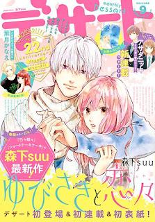Suu Morishita tem grande estreia na revista Dessert