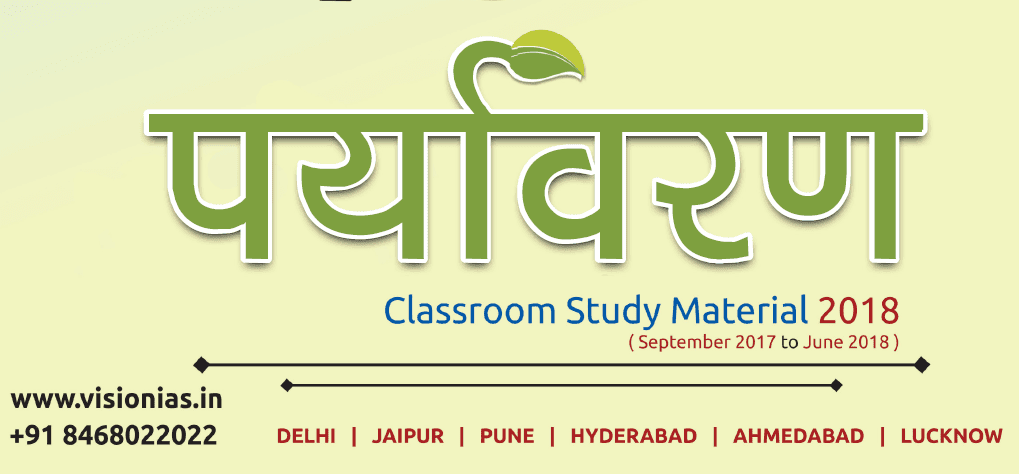 VISION IAS Mains 365 Environment 2018 in Hindi