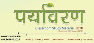 Vision IAS Mains 365 Environment /पर्यावरण 2018 in Hindi - Download PDF
