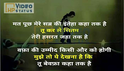 Sad Shayari - Latest Sad Status - Top Sad Shayari 2020