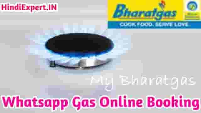 Bharat Gas Online Book Kaise Kare