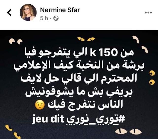 تونس: فضيحة ... نرمين صفر تفضح ما طلبه منها امين قارة عبر الخاص في ميسانجر ...  (صور+ فيديو)