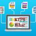 RTPS Bihar Full Form in Hindi / RTPS Bihar Kya Hai