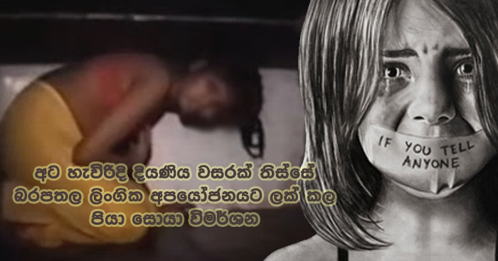 https://www.gossiplanka.com/2020/07/father-sex-harassment-daughter.html