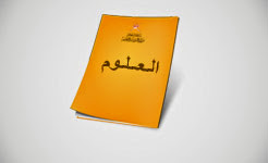 نموذج اجابة اختبار العلوم للصف الثامن الفصل الأول 2016/2017 عمان