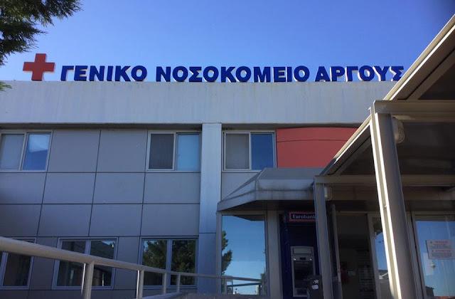 27 ασθενείς με κορωνοϊό νοσηλεύονται στο Νοσοκομείο Άργους σύμφωνα με την Περιφέρεια