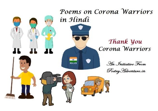 Poems on Corona Warriors in Hindi, कोरोना कर्मवीर योद्धाओं पर कविताएँ