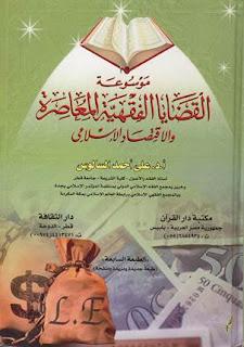 تحميل موسوعة القضايا الفقهية المعاصرة والاقتصاد الإسلامي - علي السالوس