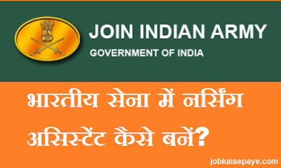 How to become a Nursing Assistant in the Indian Army