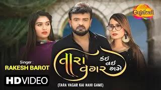 Taara-vagar-kai-nahi-game-Rakesh-Barot-Jinal-Raval