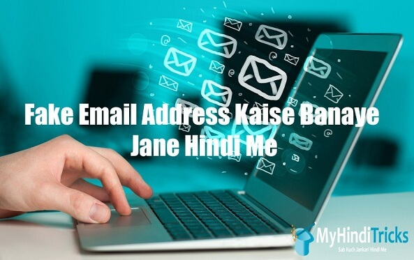 fake-email-address-kaise-banaye