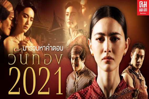 Drama Thailand Terbaru Wanthong