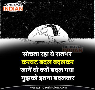 Good Night Sad Shayari for GF - Breakup Status