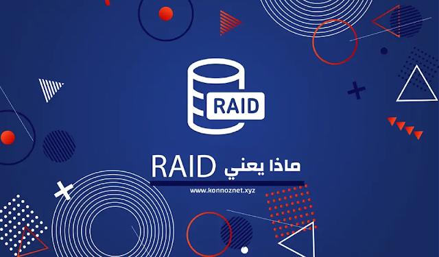 ماذا يعني RAID