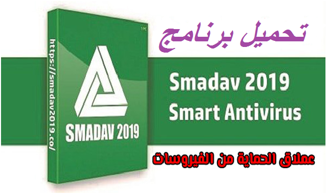 smadav gratuit. samad antivirus.smadav pro..تحميل برنامج SmadAV