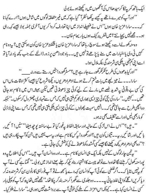 Novels in Urdu