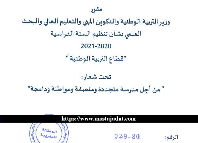 عاجل : إصدار المقرر الوزاري بشأن تنظيم السنة الدراسية 2020-2021