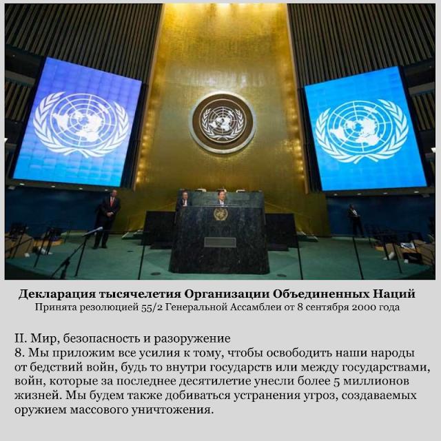 ООН  Декларация