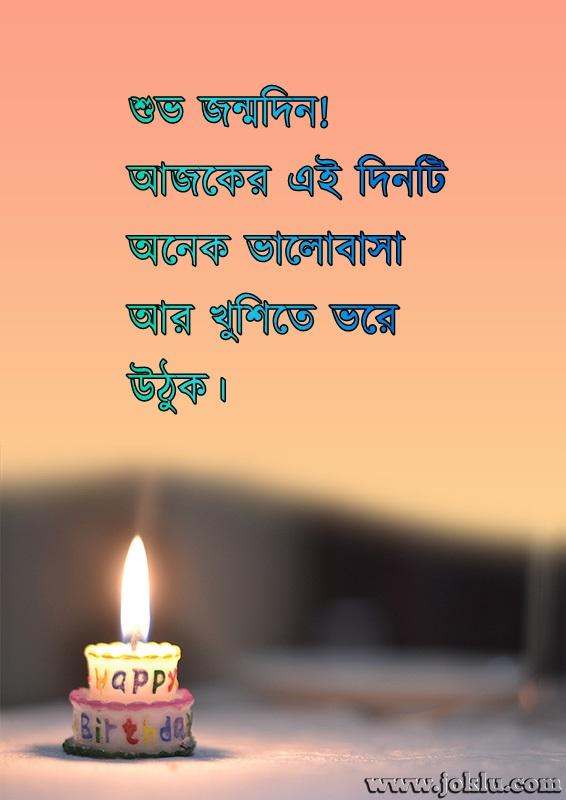 May your day be filled happy birthday Bengali message