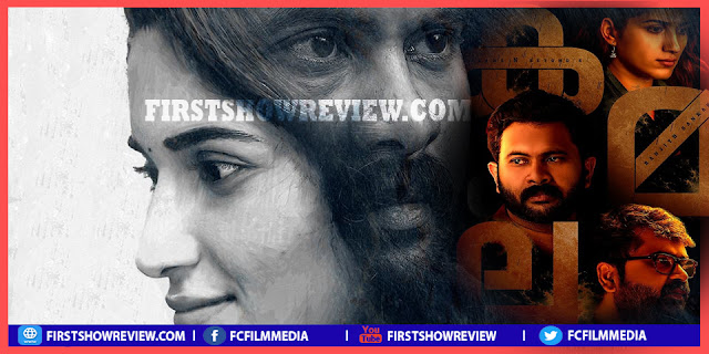 Aju Varghese's Kamala Movie Review Rating : One beautiful puzzle,36 hours