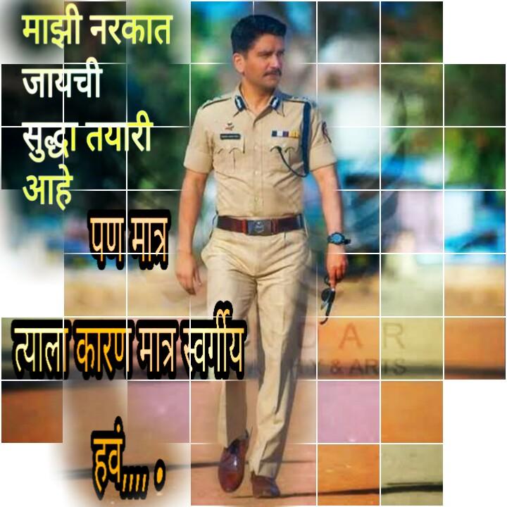 30+ vishwas nangare patil suvichar-good thought- quotes in marathi/विश्वास नांगरे पाटील सुविचार मराठी !!!!!