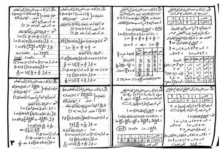 مراجعة ليلة امتحان الاحصاء للصف الثالث الثانوى 2020 بالإجابات.. مستر/ محمد عبد العظيم %25D8%25A7%25D8%25AD%25D8%25B5%25D8%25A7%25D8%25A1_004