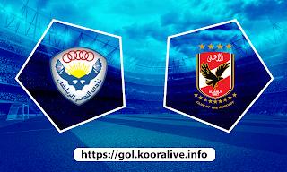 مشاهدة مباراة الاهلي ضد النصر 14-04-2021 بث مباشر في كأس مصر