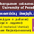 Vacancies in PERADENIYA UNIVERSITY