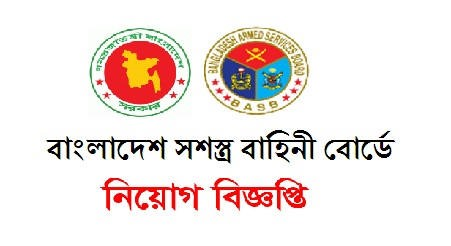 Bangladesh Armed Forces Board Job Circular 2020