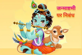 जन्माष्टमी पर निबंध - janmashtami essay in hindi