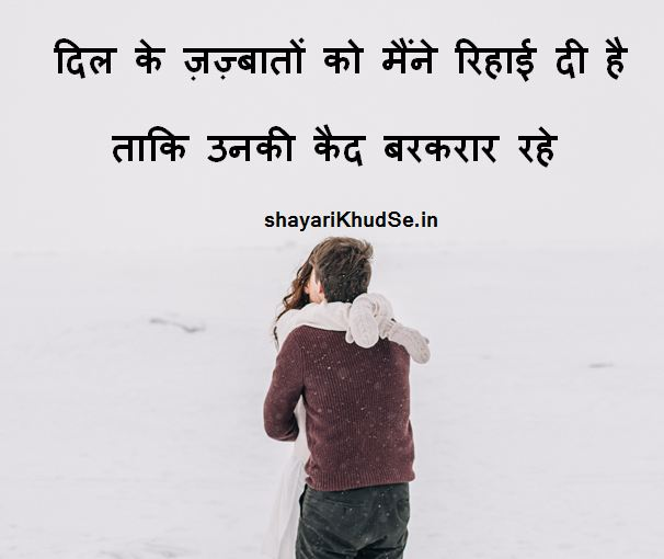Two line hindi Shayari with Pictures, Two line Shayari with images, Two line Shayari with Pics, Two line Shayari images, Two line Shayari images download