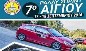 aigialeia-kykloforiakes-rythmiseis-gia-to-rally