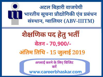 ABV - IIITM Gwalior Assistant Professor Recruitment