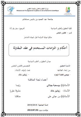 مذكرة ماستر: أحكام والتزامات المستخدم في عقد المقاولة PDF