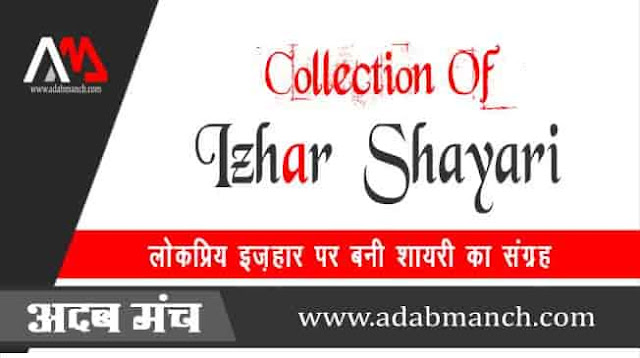 Collection-OF-Izhar-Shyari