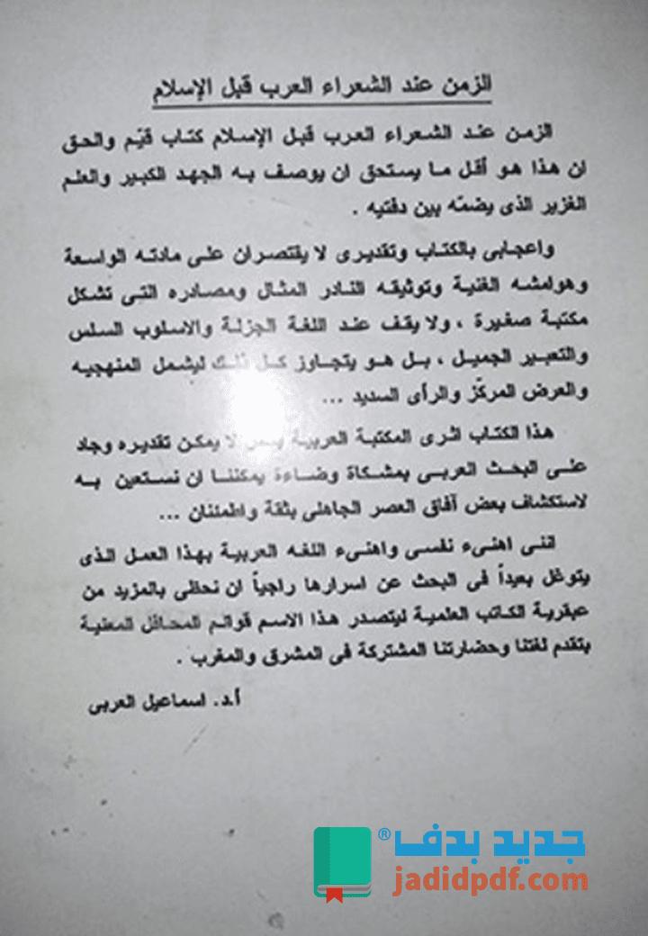كتاب الزمن عند الشعراء العرب قبل الاسلام للمؤلف عبد الإله الصائغ