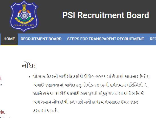 Gujarat Police PSI (PSIRB/202021/1) Physical Test Postponed Notification 2021