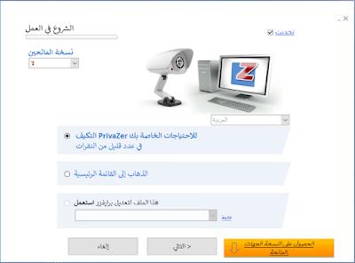 تحميل برنامج PrivaZer أفضل برنامج لتنظيف وتسريع جهاز الكمبيوتر