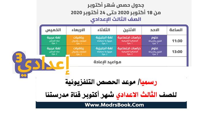 جدول حصص مدرستنا الصف الثالث الاعدادي شهر اكتوبر 2020