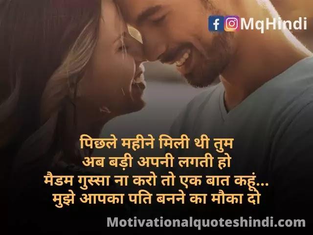 Ladki Ko Khush Karne Ki Shayari