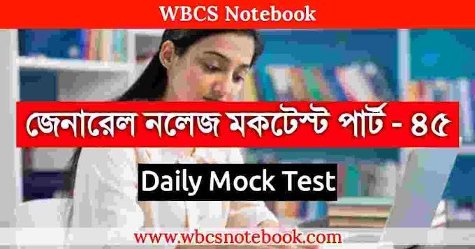 General Knowledge Mock Test Part - 45 in Bengali     জেনারেল নলেজ মকটেস্ট পার্ট -৪৫