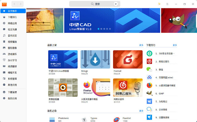 UOS-Chinese-OS