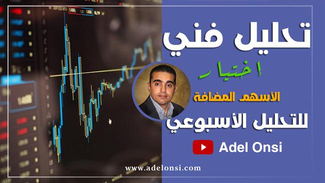 إختيار الأسهم المُضافة للتحليل الأسبوعي 24 نوفمبر 2019