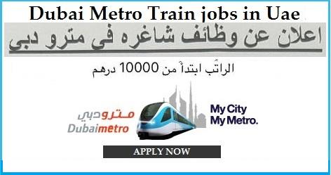 وظائف مترو دبى الامارات لجميع المؤهلات والتخصصات براتب يصل الى 10000 درهم