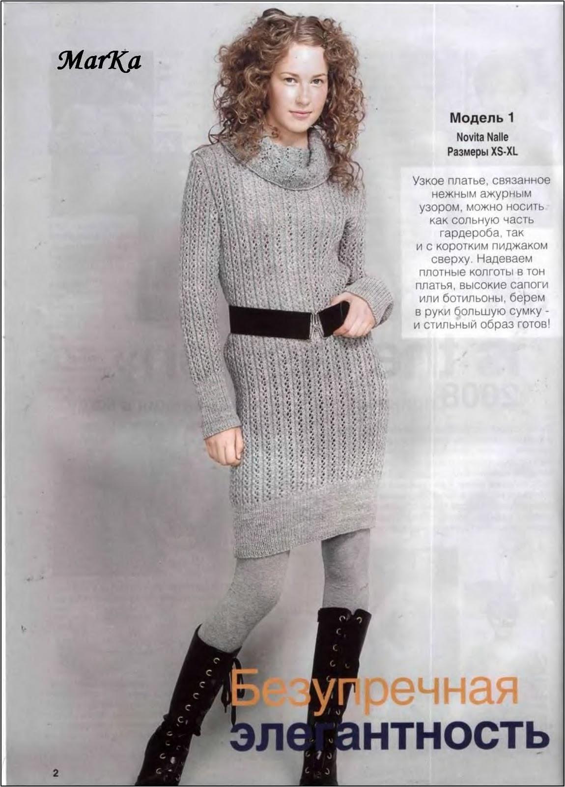 одежда для девушек вязание спицами платья