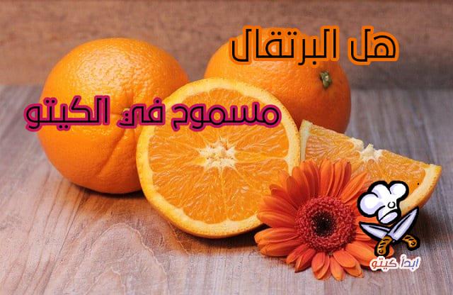 هل البرتقال مسموح في الكيتو ؟