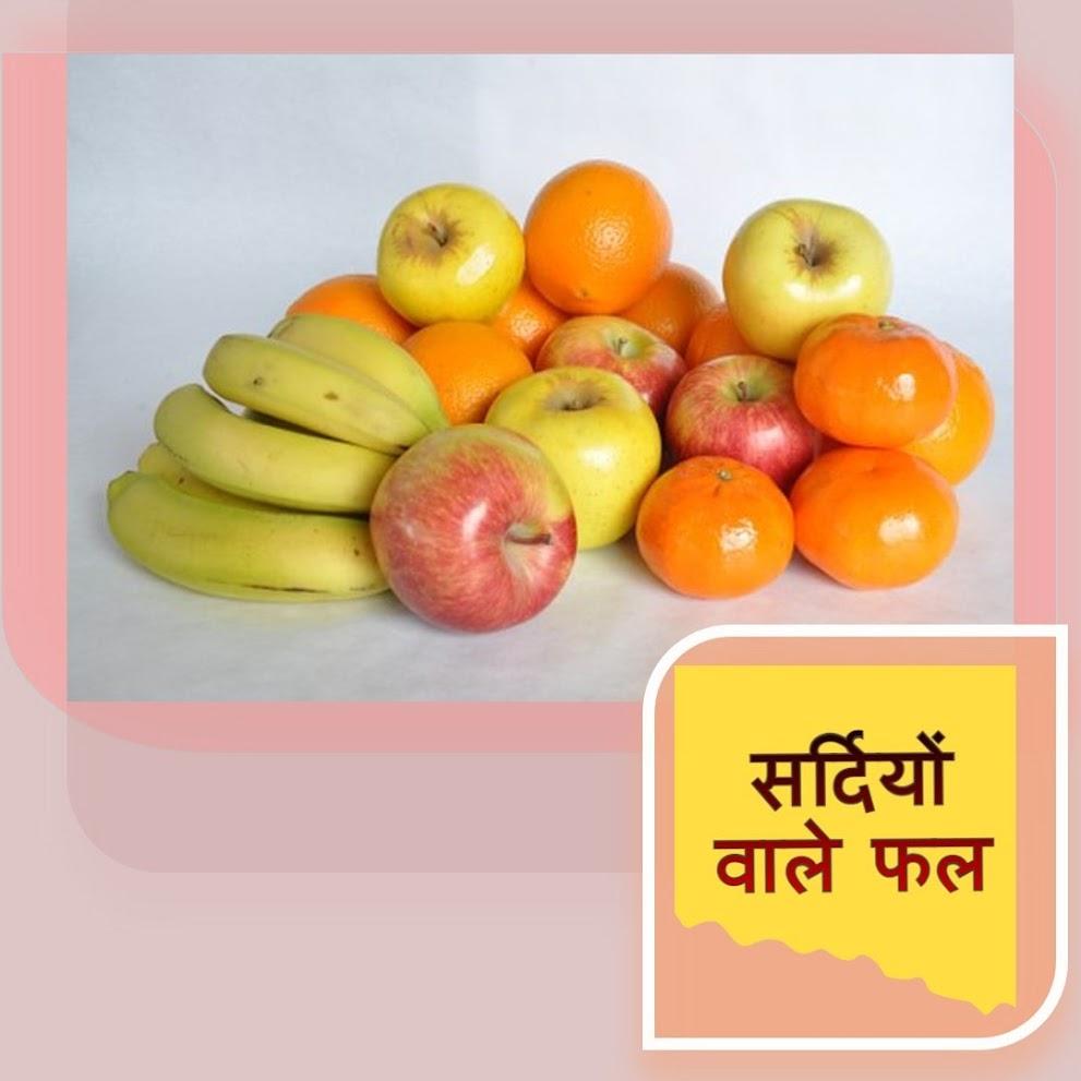 सर्दी में खाए जाने वाले 10 फलों के नाम और इनके फायदे | winter fruit names in hindi